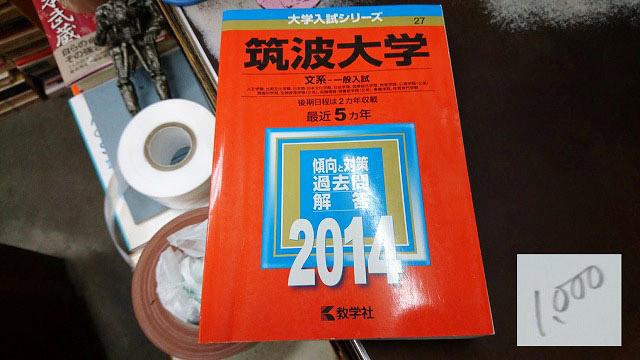 2014年版・筑波大学の赤本は1000円と安い