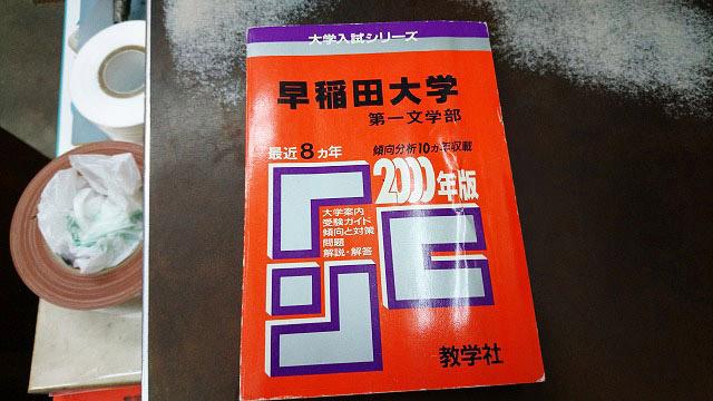 筆者が受験したが、カスリもしなかった早稲田大学第一文学部(2000年版)