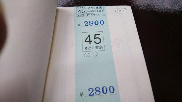 定価は1380円+税だが、売値は2800円とやや上がる