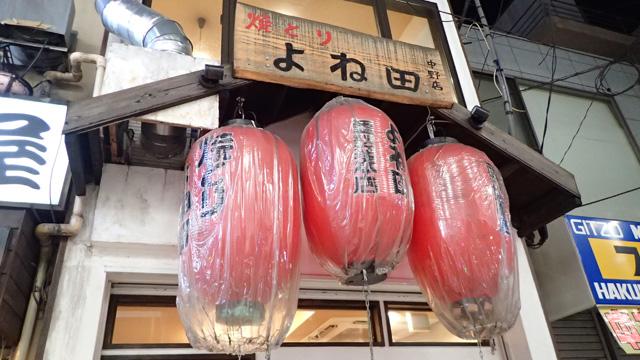 と、過去の自分に自慢されて触発されるかたちで、焼き鳥屋「よね田」(中野店)にやってきました。