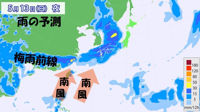 日曜はフィリピン方面からの南風が、グイグイ強く吹いてくれば、雨雲は本州付近へ。