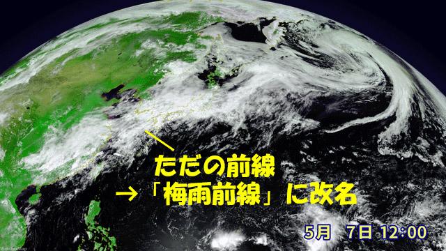 月曜(7日)に奄美地方が梅雨入り。これまで、ただの「前線」だったのが、梅雨入りを機に天気予報では「梅雨前線」に名前が変わる。