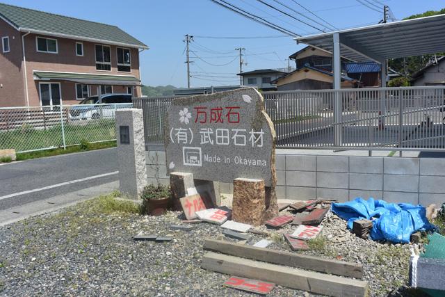 やってきたのは、万成石の採掘元である武田石材さん。