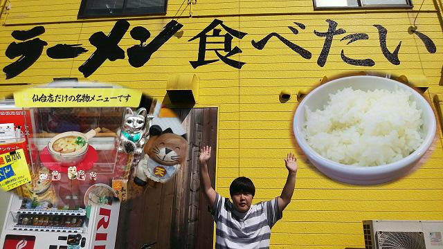 仙台の定番グルメが増えました。