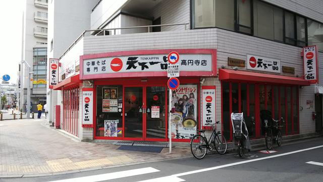 久しぶりに高円寺店にやってきた。
