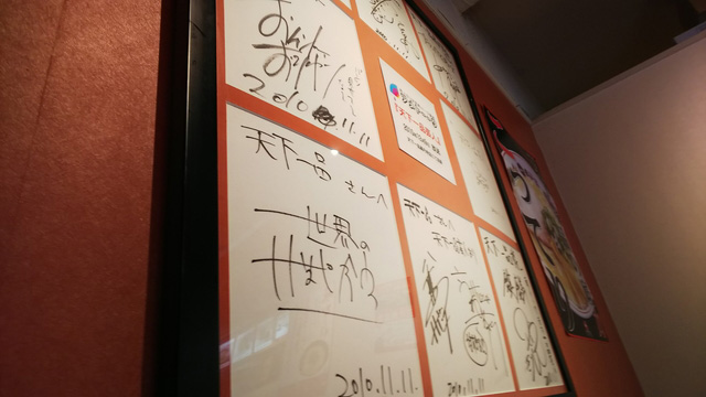 芸能人のサインも飾ってある。