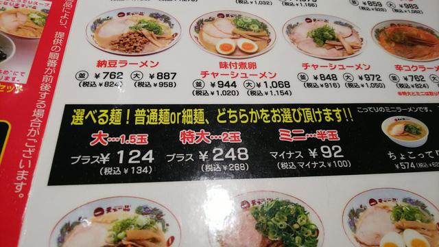 あと、細麺も選べる。細麺もここ以外で見なかったが、三田店で見たことがある。