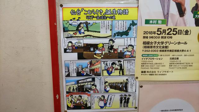 漫画でわかるこむらさきの謎。ちなみに隣にあるポスターによると、天下一品の社長が出るライブが神奈川県であるらしいので行きたい。