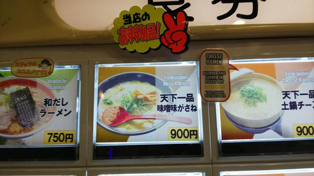 ここでは味噌味がさねを食べてみる。