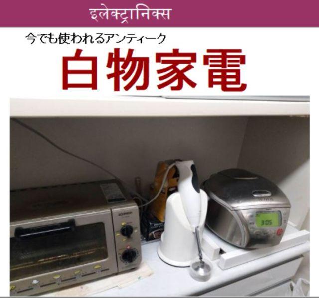 台所に展示されているモダンなつくりの白物家電。