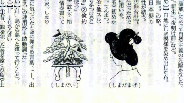 『旺文社国語辞典』(旺文社)
