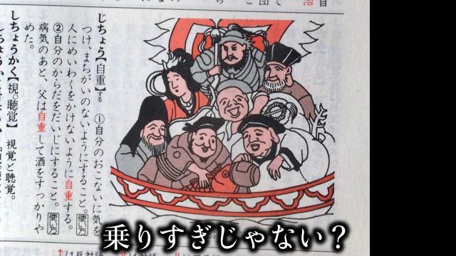 『小学国語辞典』(青葉出版)