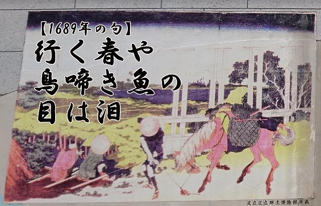 当時から千住大橋は名所で、浮世絵に幾度もとりあげられた。これは葛飾北斎の作品