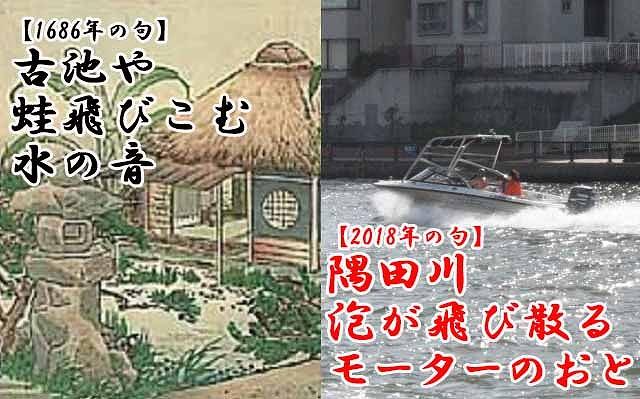 隅田川 泡が飛び散る モーターのおと