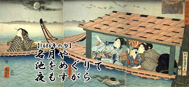 隅田川の舟で月見をしている人の様子(『四季心女遊 秋』歌川国芳 画より)