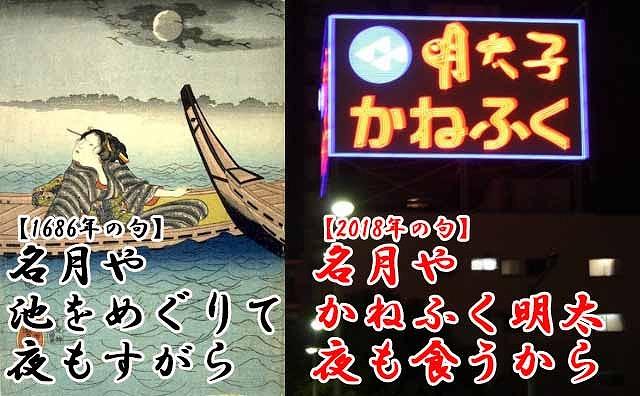 夜の隅田川に輝く明太子かねふくが、芭蕉の句とコラボ
