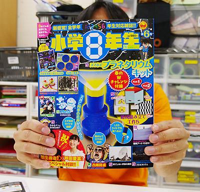 小学8年生という雑誌もありますが、中二は関係ないです!