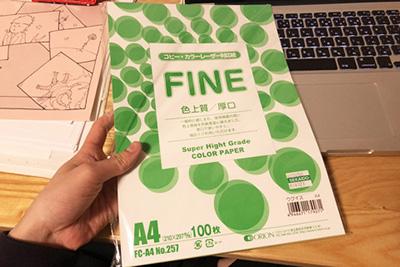 めちゃくちゃ紙が余っている。たくさんしおりが作れる