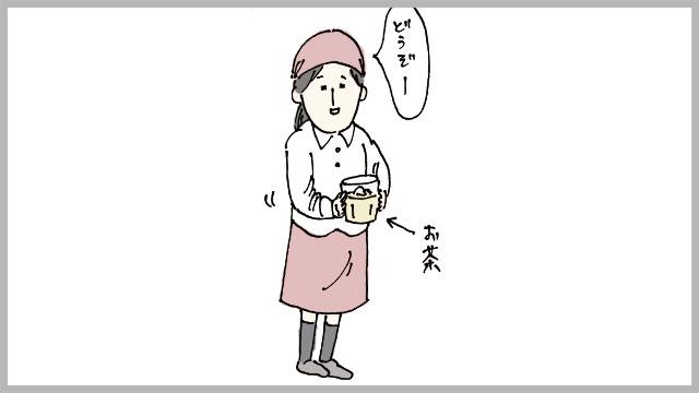 待ってる間にまたお茶をもらう。もう、ばんぼんお茶をもらう。