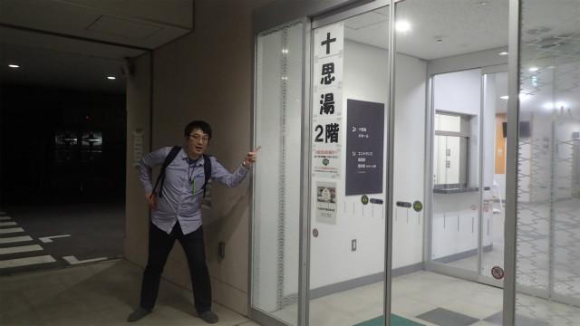 十思スクエアの温浴施設
