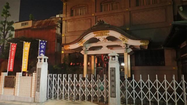 処刑場跡にある大安楽寺