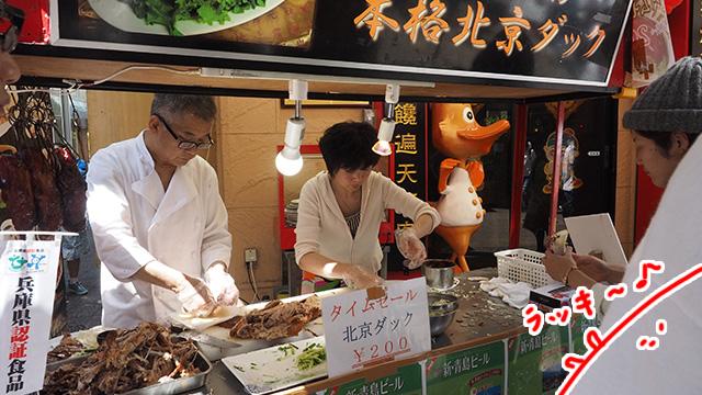 北京ダックがタイムセール! 通常500円から200円になってた。