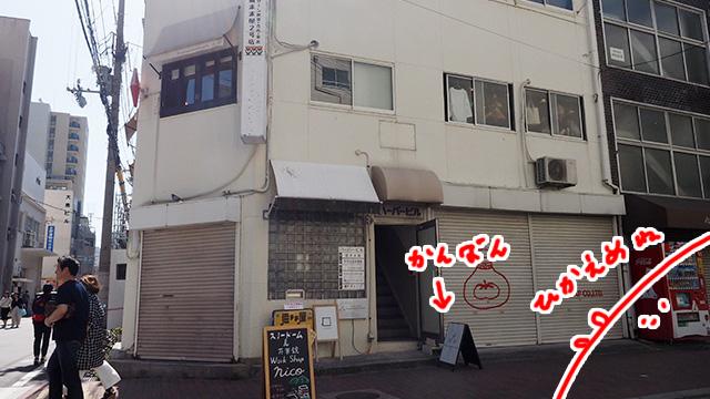 3人に薦めされたのはこちらの2階の店。看板小さいし、教わらなければ気づかない場所。