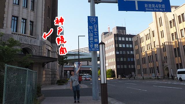 神戸税関のかっこいい建物の前の道路。