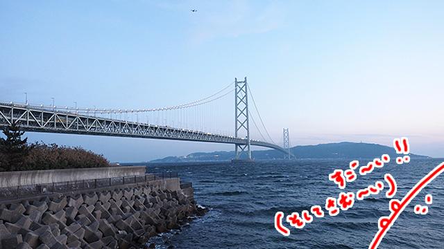 淡路島へとつなぐ橋。全長3,911m。確かにこれは一見の価値あり!