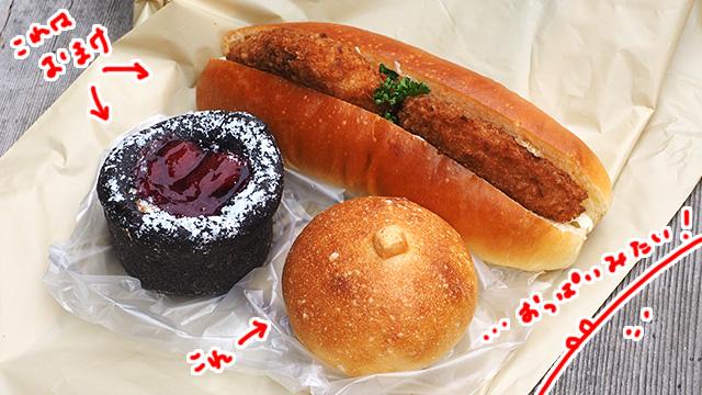 腹ペコだったのでコロッケパンと菓子パンも買ってしまった。