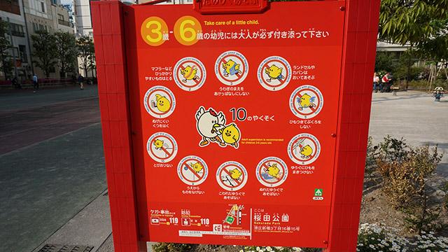 これは遊び場安全サイン。公園の入り口にある。