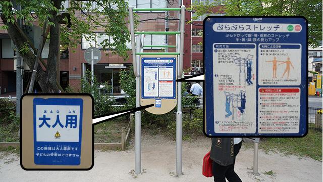公園にあったストレッチ器具。大人用のシールと使い方・効果の看板。