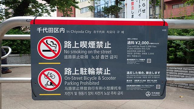 路上で吸うと罰金対象だし。