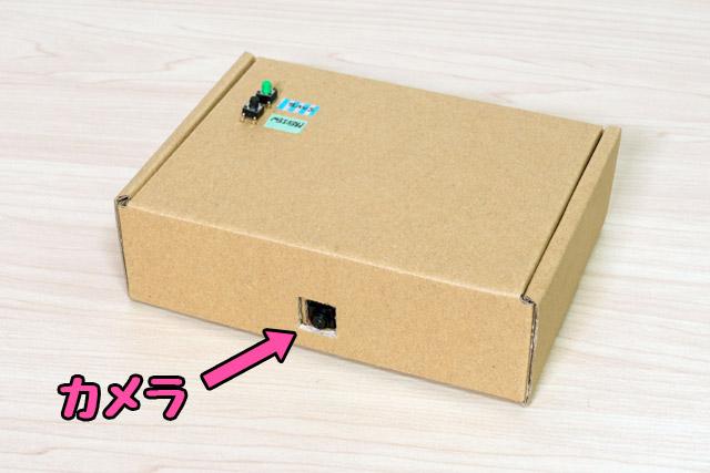 この箱がそう。正面にはカメラが付いていて、これを被写体に向けると