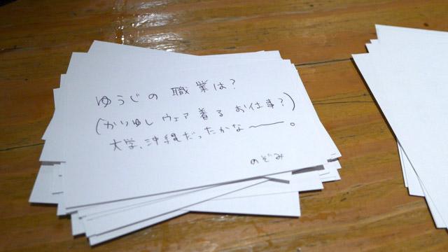 つぎにめくったカード。平良さんが書いた「松村さんの職業ってなんだっけ…? かりゆしウェアを着るお仕事? 大学って地元だったっけ…」の文字。