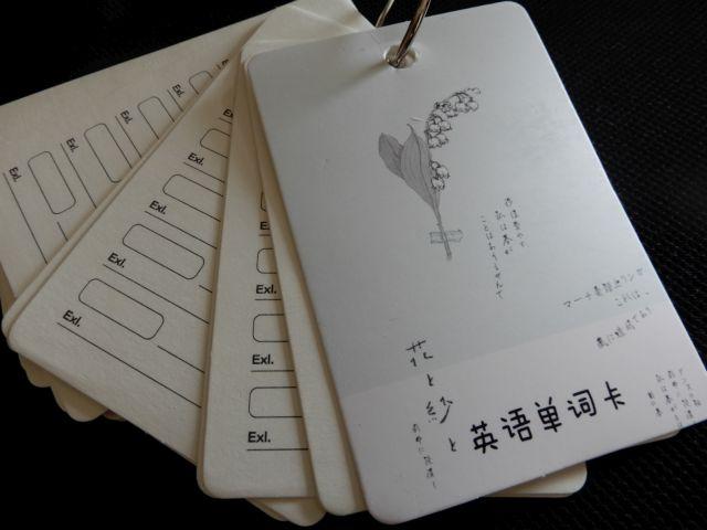 英単語学習用ノートなのに日本語がまぶされる。製品の意義を問う逸品。