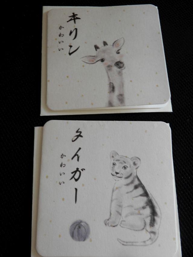 本リンと読めてしまうのが、固定観念とかいうものだ。キリンとトラでなくタイガーと呼ぶのがいい。かわいい。