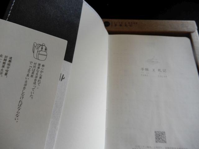 ノートだけど、開いたら日本語がありましたよ。 「都心から離れて簡単な生活を送っていた時間は柔軟 で『より良い生活をしなければならない。