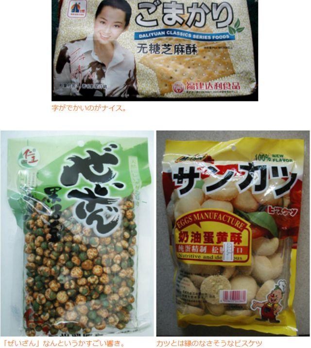 勢いだけはあった。その辺のお店にいくらでもあった。変な日本語黄金時代であった。 (「中国のお菓子には変な日本語がいっぱい!」(2004)より)