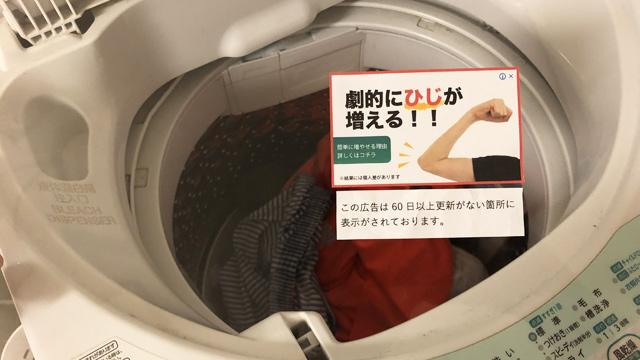 洗濯槽に浮かぶバナー