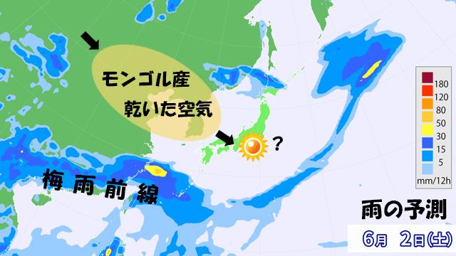 モンゴル産の乾いた空気が、梅雨前線を南へ押しやるか?