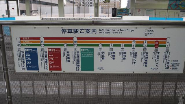 駅は全部で11駅