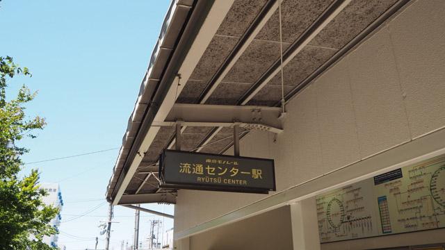 つづいて流通センター駅