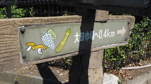 あと、大田市場への道案内のイラストが味わい深くてよかった