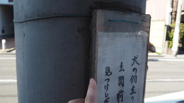 犬の糞にまつわる注意喚起が、電柱にがっつりとくくりつけられていて、