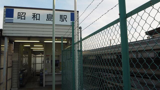 昭和島駅では