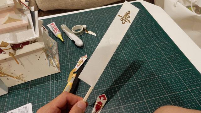 表書きを割り箸にくっつけて旗を作った。これは妻が考えた。