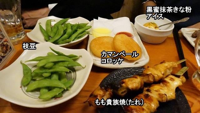 辰井ユーキーズの指名した料理。単独指名したアイスがどう出るか。