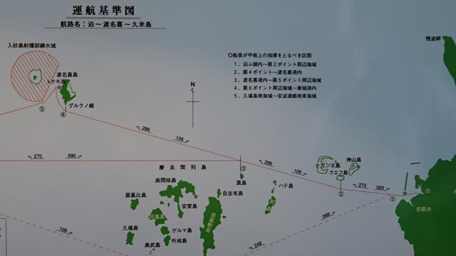 泊(那覇)~渡名喜の航路。渡名喜島の西にある入砂島は米軍の演習場となっており周辺の海域は立ち入り禁止。