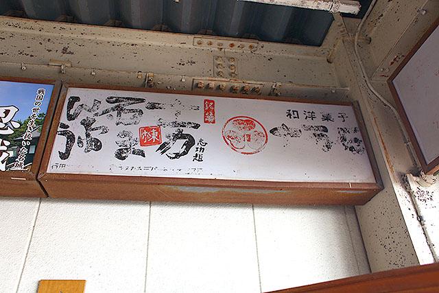 さっそく十万石まんじゅうの看板。『棟』と書いてあるのは棟方志功さんの篆刻印(てんこくいん)です。